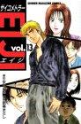 サイコメトラーEIJI (13) (講談社コミックス―Shonen magazine comics (2604巻))の詳細を見る