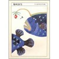 梅崎春生 (ちくま日本文学全集)