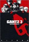 GANTZ 第3巻