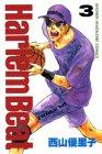 Harlem beat (3) (講談社コミックス―Shonen magazine comics (2140巻))