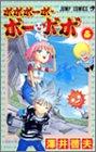 ボボボーボ・ボーボボ (8) (ジャンプ・コミックス)