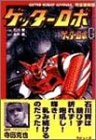ゲッターロボ・ゲッターロボG—Getter Robot juvenile