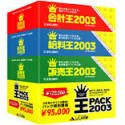 王Pack 2003