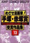 めざせ漫画家!手塚・赤塚賞受賞作品集 13 (ジャンプコミックスデラックス)