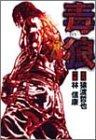 DOKURO-毒狼- / 猿渡 哲也 のシリーズ情報を見る