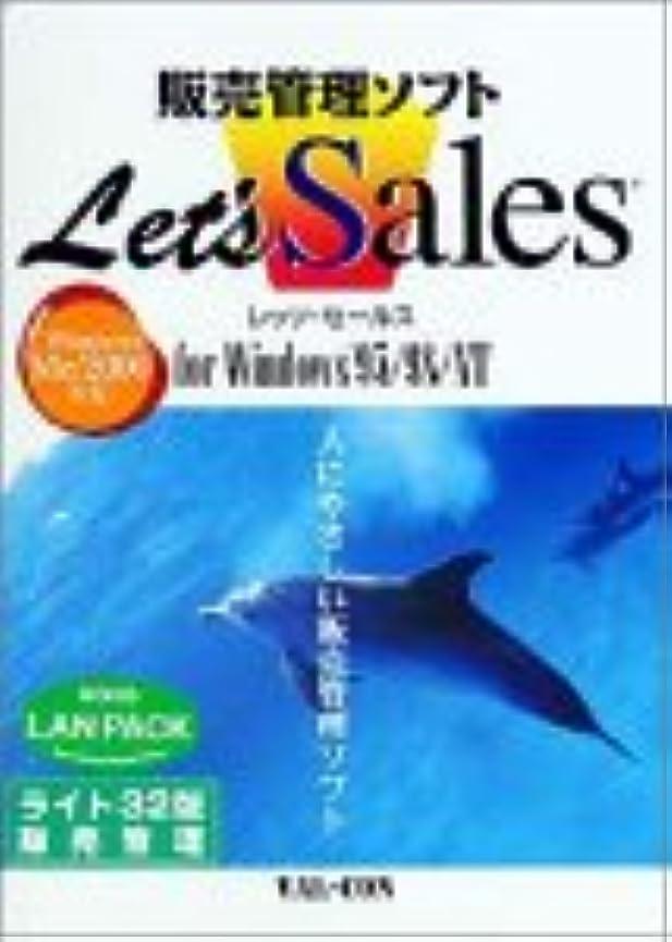 軍団打たれたトラック郊外Let's Sales LANPACK ライト32版 販売管理 2クライアント