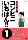 コンビニいちばん!! 1 (アクションコミックス)