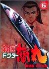 """""""殺医""""ドクター蘭丸 6 (ヤングジャンプコミックス)"""