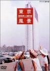 東京風景4 熱狂の東京パビリオン [DVD]