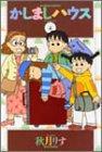 かしましハウス (4) (Bamboo comics)