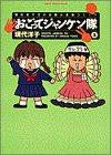 おごってジャンケン隊 (2) (Spirits comics special)