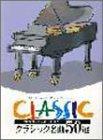 ピアノソロ 弾きたかったのはこの曲! クラシック名曲50選 (My favorite piano selection—弾きたかったのはこの曲!)