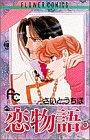 恋物語 (5) (プチコミフラワーコミックス)の詳細を見る