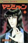 マジシャン (19) (ボニータコミックス)