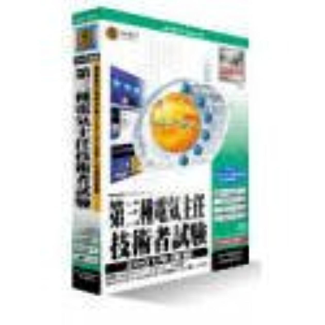 製品断片バイオレットmedia5 Special 資格試験サクセスシリーズ 第三種電気主任技術者試験 2002年度版