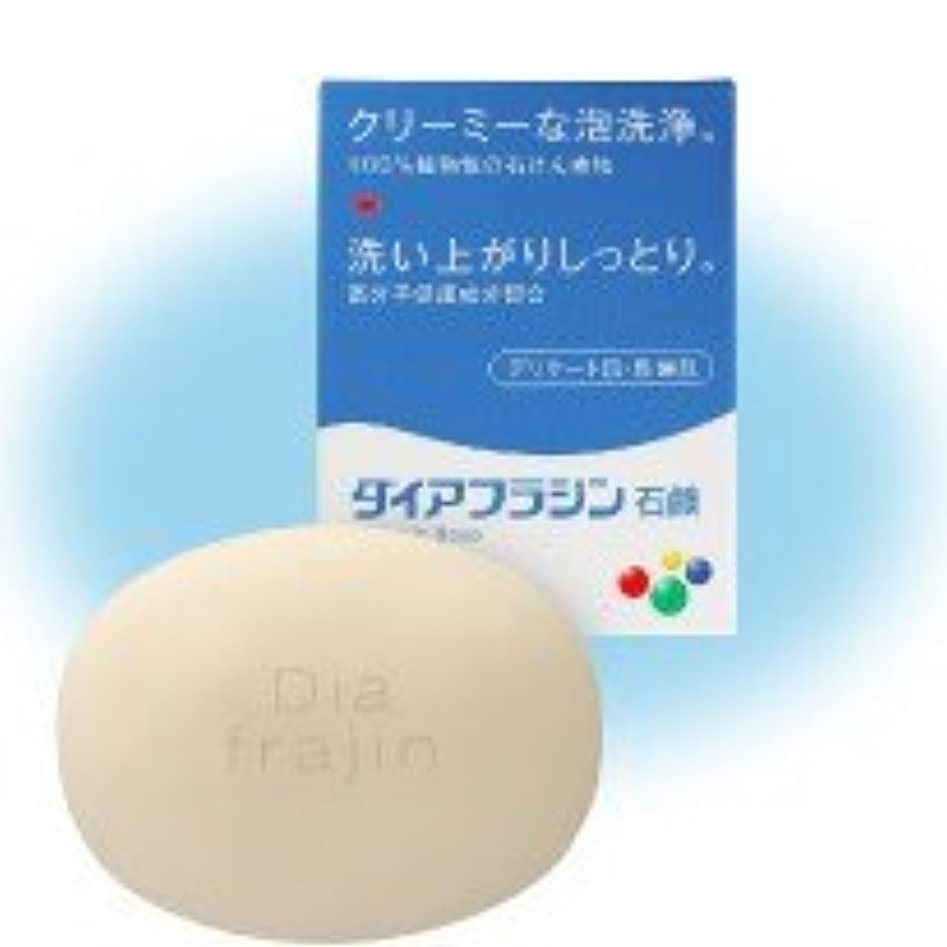 見込み発火する盆ダイアフラジン石鹸 75g×(4セット)