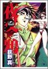夜叉鴉 4 (集英社文庫―コミック版)