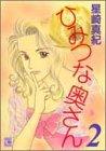 ひみつな奥さん (2) (ユーコミックス (496))