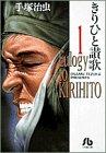 きりひと讃歌 (1) (小学館文庫)
