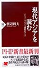 現代アジアを読む―テキストでたどる錯綜のアジア (PHP新書)
