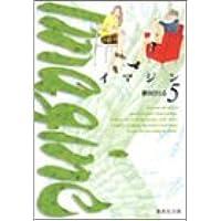 イマジン 5 (集英社文庫(コミック版))