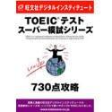 TOEICテスト スーパー模試シリーズ 730点攻略 CD-ROM版 画像