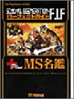 SDガンダムGGENERATION‐F.I.Fパーフェクトガイド+MS名鑑 (The PlayStation BOOKS)