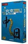 J・北京2000 CJ