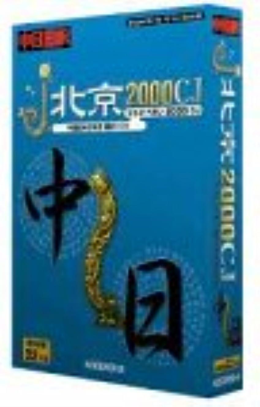 健康的相対的パフJ?北京2000 CJ