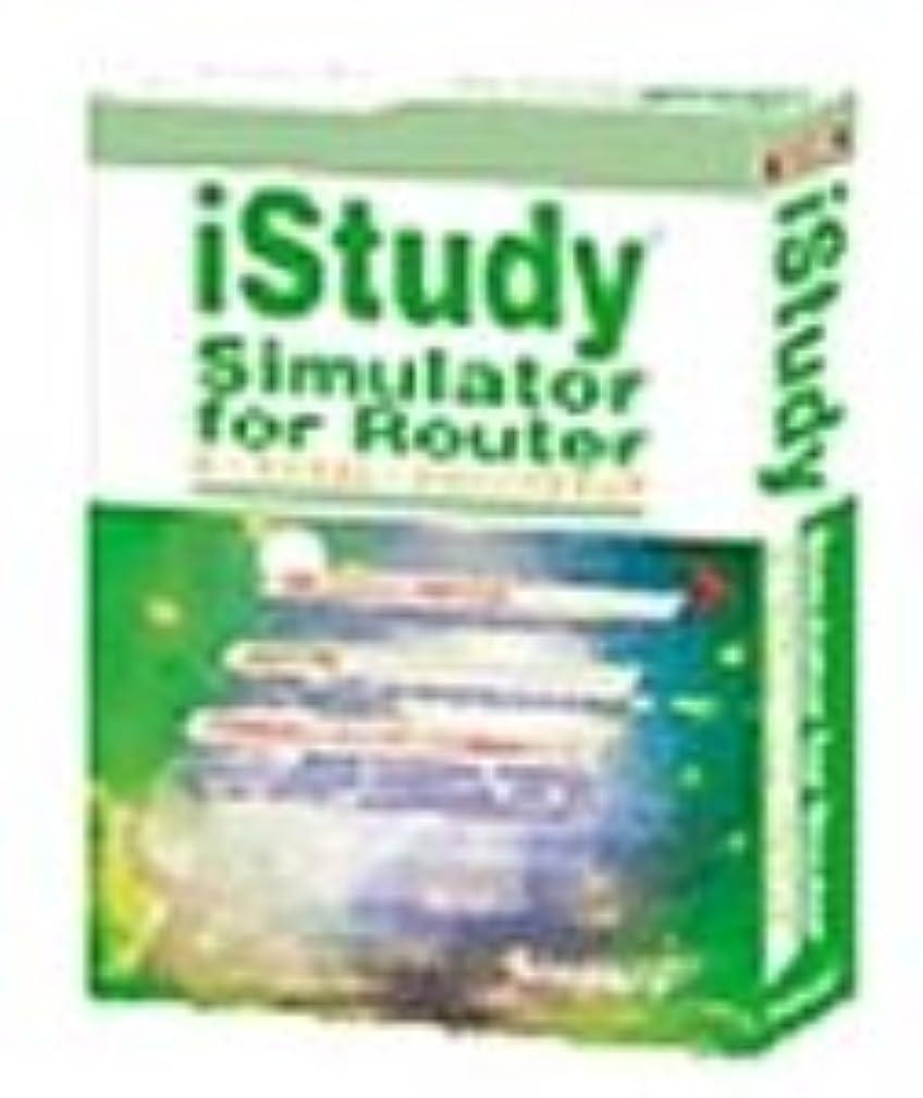 かんがい役に立つリテラシーiStudy Simulator for Router