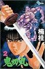 鬼切丸 2 (少年サンデーコミックス)