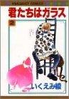 君たちはガラス (2) (マーガレットコミックス (1383))