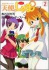 おとぎストーリー天使のしっぽ / 長谷川 光司 のシリーズ情報を見る