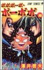 ボボボーボ・ボーボボ (10) (ジャンプ・コミックス)