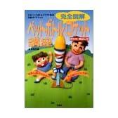 完全図解 ペットボトルロケット講座―日本ペットボトルクラフト協会公認ガイドブック