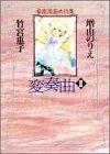 変奏曲―音楽漫画共作集 (2) (創美社コミックス)