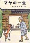 椋鳩十全集〈15〉マヤの一生の詳細を見る