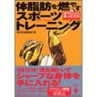 体脂肪を燃やすスポーツトレーニング (宝島社文庫)