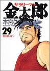 サラリーマン金太郎 (29) (ヤングジャンプ・コミックス)