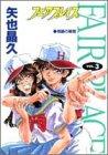 フェアプレイス 3 (ヤングジャンプコミックス)