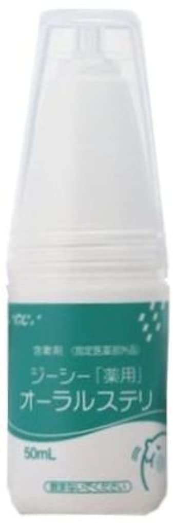 火山の例示する必要条件GC(ジーシー) 薬用 オーラルステリ 50ml 医薬部外品