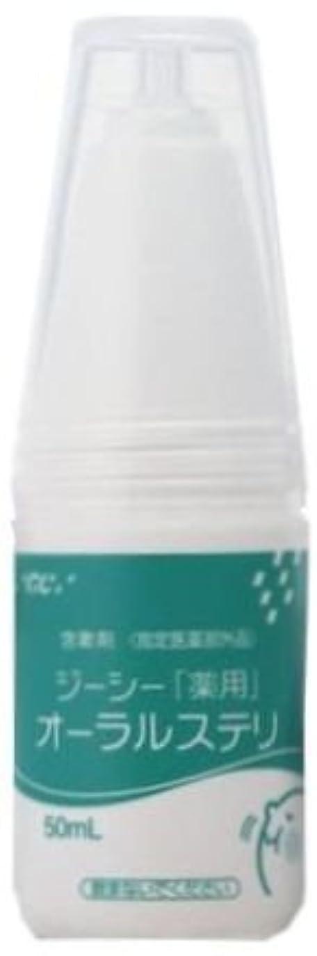 リア王剥ぎ取る進化GC(ジーシー) 薬用 オーラルステリ 50ml 医薬部外品