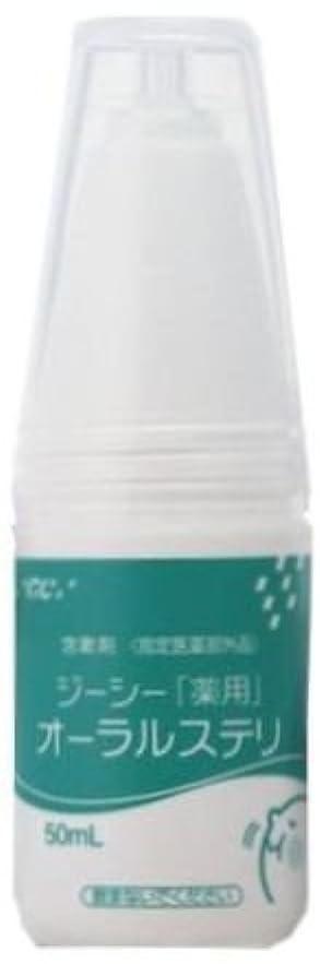刺繍退化するアーネストシャクルトンGC(ジーシー) 薬用 オーラルステリ 50ml 医薬部外品
