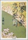 四季の歌 恋の歌―古今集を読む (ちくま文庫)
