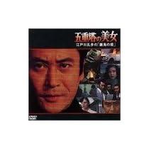 五重塔の美女~江戸川乱歩の「幽鬼の塔」~ [DVD]