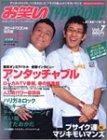 お笑いTYPHOON!JAPAN (Vol.7) (エンターブレイン・ムック)