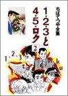 1・2・3と4・5・ロク (2) (ちばてつや全集)