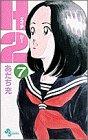 H2 (7) (少年サンデーコミックス)