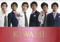 ハマカーン ネタベスト DVD 2013 KIWAMI 【Loppi・HMV独占先行発売】