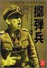 擲弾兵―パンツァーマイヤー戦記 (学研M文庫)